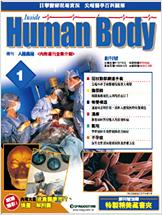 Inside Human Body 週刊 人體奧秘
