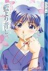 Ai Yori Aoshi, Volume 11
