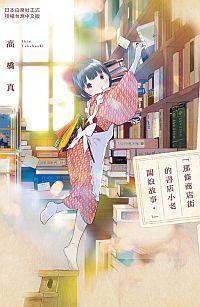 「那條商店街的書店小老闆娘故事。」