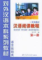 汉语阅读教程第1册
