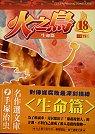火之鳥(18)