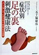 「症状別」足の裏刺激健康法