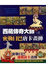 西藏傳奇大師