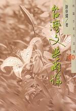 台灣文學略論