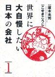 世界に大自慢したい日本の会社 1