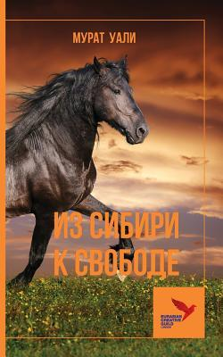 Из Сибири к Свободе