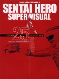Sentai hero super visual―スーパー戦隊25シリーズ記念写真集