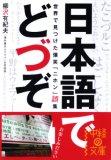 日本語でどづぞ―世界で見つけた爆笑「ニホン」誤集