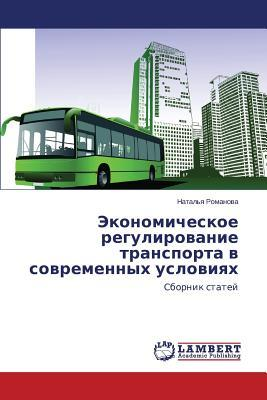 Ekonomicheskoe regulirovanie transporta v sovremennykh usloviyakh