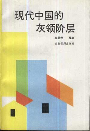 现代中国的灰领阶层
