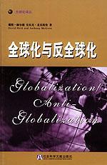 全球化与反全球化