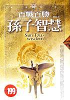 Sunzi zhi hui