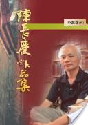 Chen Changqing zuo p...