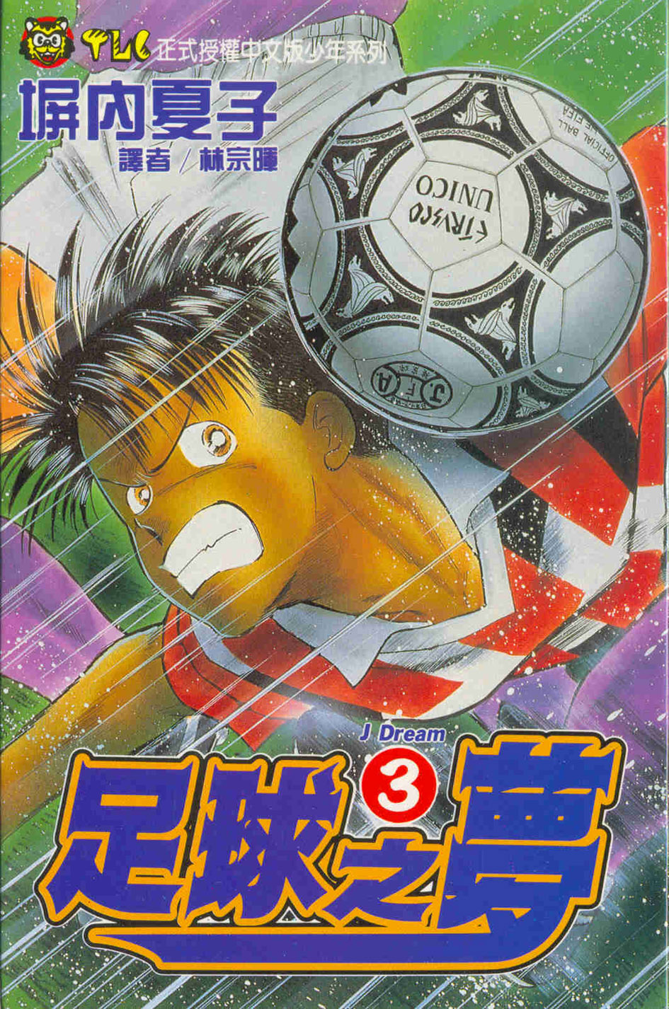 足球之夢 3