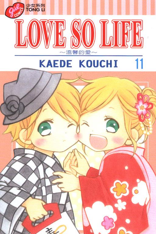 LOVE SO LIFE~溫馨�...