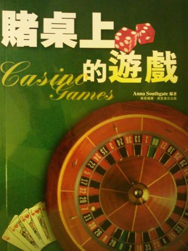 賭桌上的遊戲