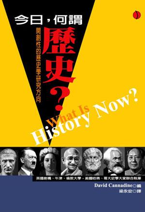 今日,何謂歷史?