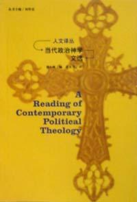 當代政治神學文選