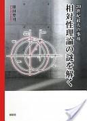 相対性理論の謎を解く