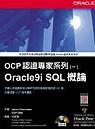 OCP認證專家系列(一)