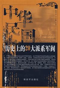 中華民國歷史上的20大派系軍閥