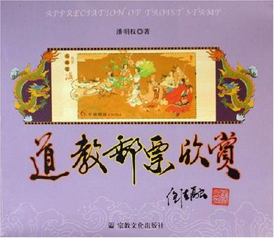 道教邮票欣赏/Appreciation of taoist stamp