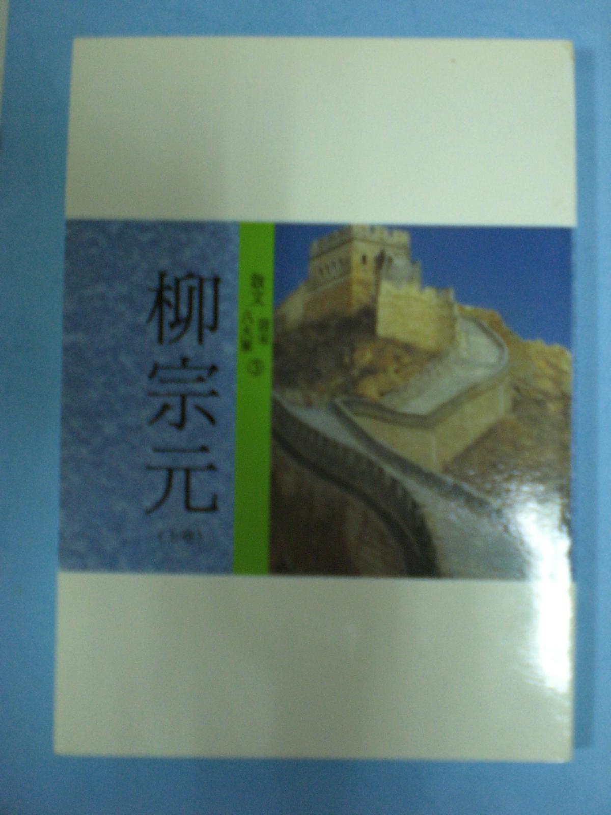 中國文學總新賞‧散文‧唐宋八大家(3)