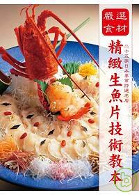嚴選食材精緻生魚片技術教本