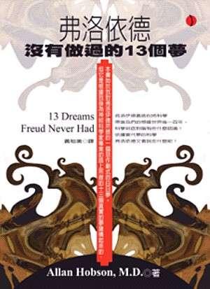 弗洛依德沒做過的13個夢