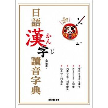 精裝版 日語漢字讀音字典(附中日發聲MP3)