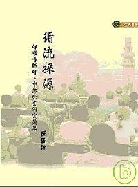 循流探源—印順導師印、中佛教史研究論集【軟精裝】