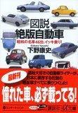 図説 絶版自動車 ― 昭和の名車46台、イッキ乗り!