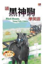 讀黑神駒學英語(25K+2CD)