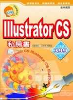 Illustrator CS私房...