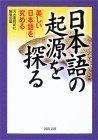 日本語の起源を探る―美しい日本語を究める