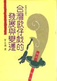 台灣歌仔戲的發展與變遷(精)