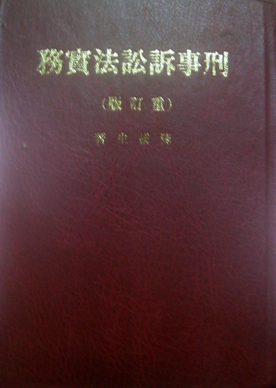 刑事訟訴法實務(重訂版)