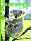 澳洲的奇秒動物