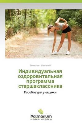 Individual'naya ozdorovitel'naya programma starsheklassnika