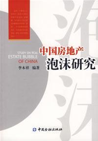 中国房地产泡沫研究