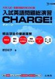 入試英語問題総演習CHARGE!。