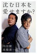 沈む日本を愛せますか?