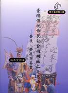 臺灣傳統常民社會的明幽二元思維