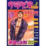 ウラゲキ裏激男 Vol.2