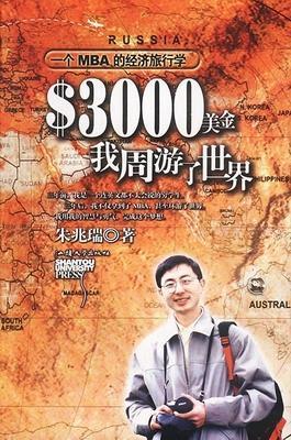 3000美金,我周游了世界