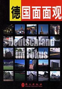 德国面面观