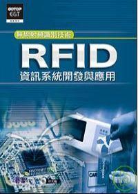 RFID資訊系統開發與應用(附光碟)