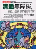 溝通無障礙,做人處世都自在