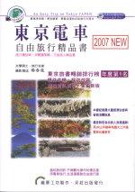 東京電車自由旅行精品書(2007新版)