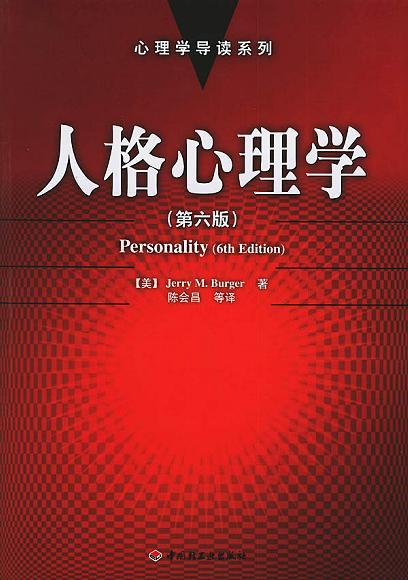 人格心理学(第六版)